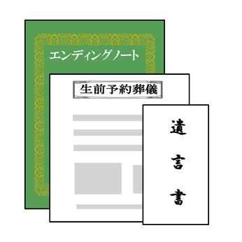 shuukatsu-endingnote.jpeg