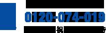 無料相談の申し込み 0120-074-019 平日・土日祝日8時~24時