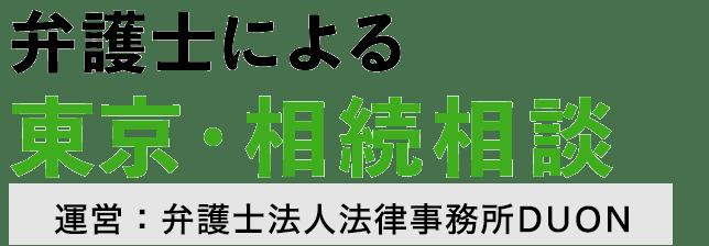弁護士による東京・相続相談 運営:弁護士法人法律事務所DUON