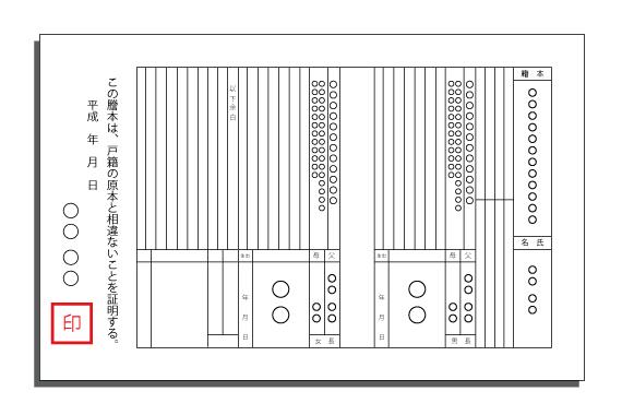 souzoku-kosekitouhon3.jpg